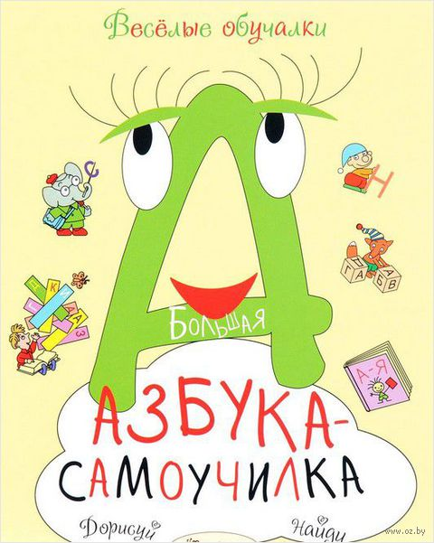 Большая азбука-самоучилка — фото, картинка