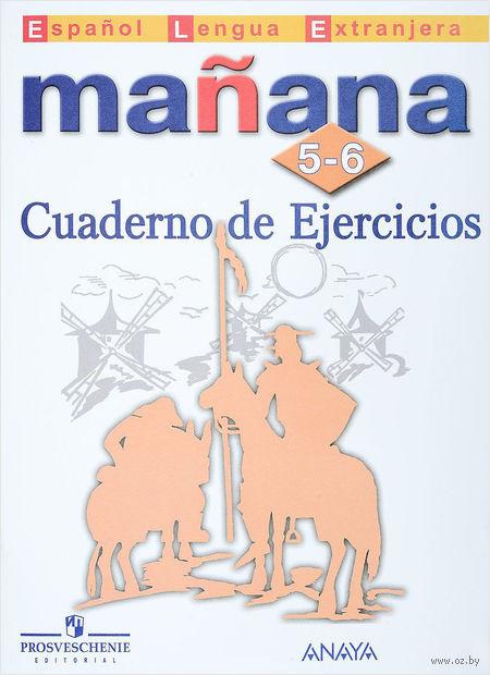Испанский язык. 5-6 классы. Сборник упражнений — фото, картинка