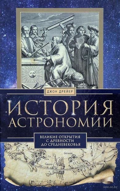 История астрономии. Великие открытия с древности до средневековья — фото, картинка