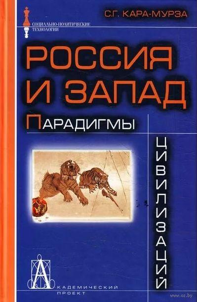 Россия и Запад. Парадигмы цивилизаций — фото, картинка