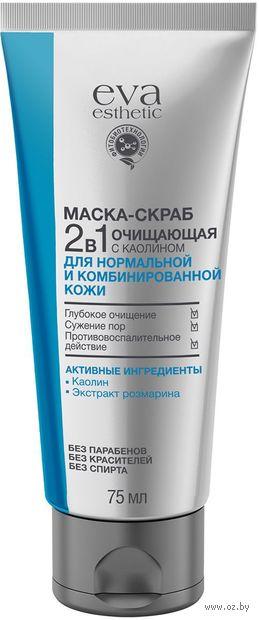 """Маска-скраб для лица 2в1 """"С каолином. Для нормальной и комбинированной кожи"""" (75 мл) — фото, картинка"""