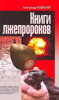 Книги лжепророков. Александр Усовский