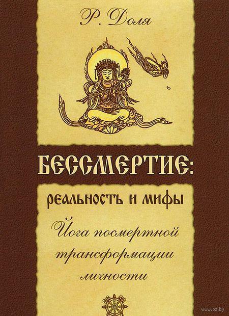 Бессмертие. Реальность и мифы. Йога посмертной трансформации личности — фото, картинка