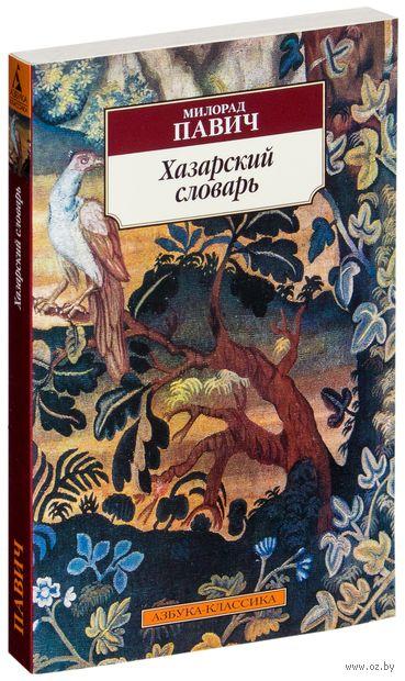 Хазарский словарь (м). Милорад Павич