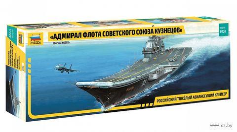 """Авианосец """"Адмирал Кузнецов"""" (масштаб: 1/720)"""
