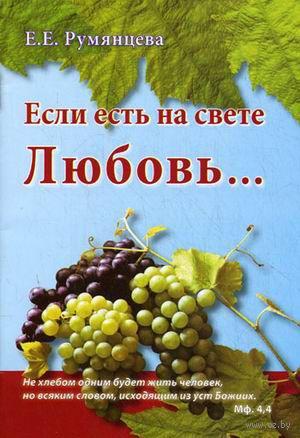 Если есть на свете Любовь.... Елена Румянцева
