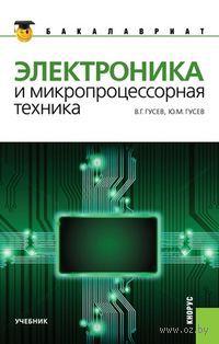 Электроника и микропроцессорная техника. В. Гусев, Юрий Гусев