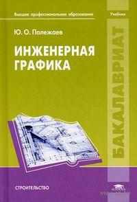 Инженерная графика. Юрий Полежаев