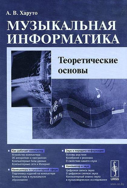 Музыкальная информатика. Теоретические основы — фото, картинка