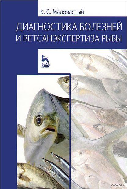 Диагностика болезней и ветсанэкспертиза рыбы. Константин Маловастый