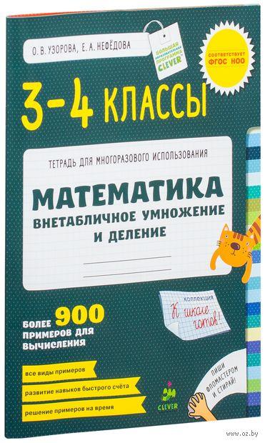 Математика. 3-4 классы. Внетабличное умножение и деление. Тетрадь для многоразового использования. Елена Нефедова, Ольга Узорова