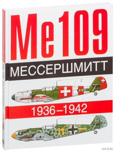 Ме 109. Мессершмит. 1936-1942. А. Жуино