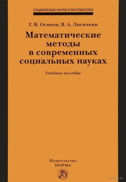 Математические методы в современных социальных науках. Г. Осипов, Виктор Лисичкин