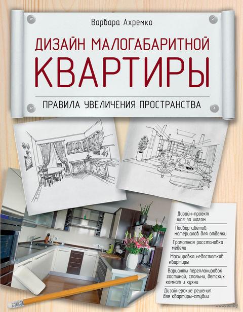 Дизайн малогабаритной квартиры. Правила увеличения пространства. Варвара Ахремко