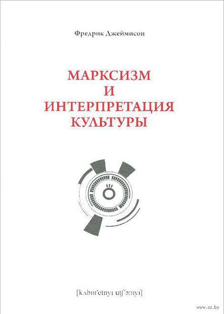 Марксизм и интепретация культуры. Фредерик Джеймисон