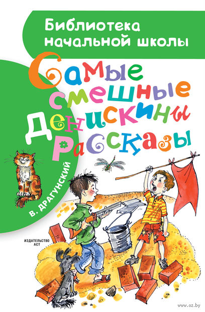 """Самые смешные """"Денискины рассказы"""". Виктор Драгунский"""