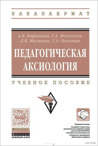 Педагогическая аксиология