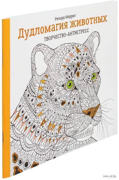 Дудломагия животных. Ричард Меррит
