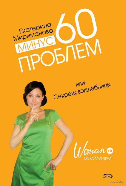Минус 60 проблем, или Секреты волшебницы. Екатерина Мириманова