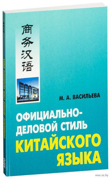 Официально-деловой стиль китайского языка — фото, картинка