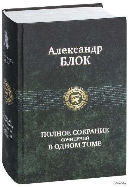 Александр Блок. Полное собрание сочинений в одном томе — фото, картинка