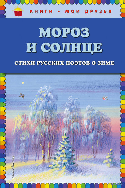 Мороз и солнце. Стихи русских поэтов о зиме — фото, картинка