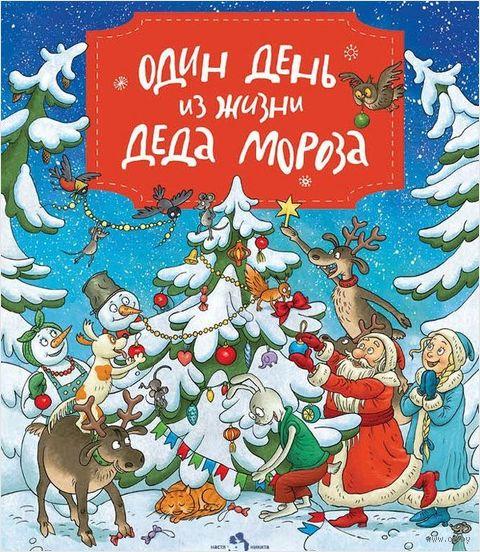Один день из жизни Деда Мороза — фото, картинка