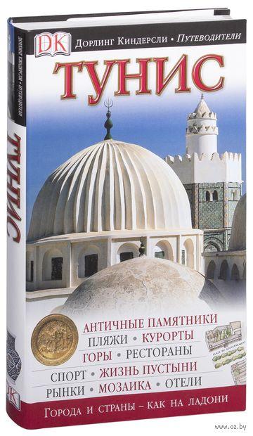 Тунис. Путеводитель. Эльжбета Лисовская, Анджэй Лисовский
