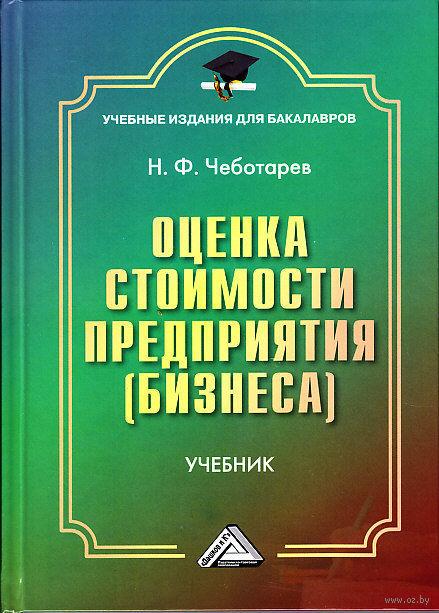 Оценка стоимости предприятия (бизнеса). Николай Чеботарев