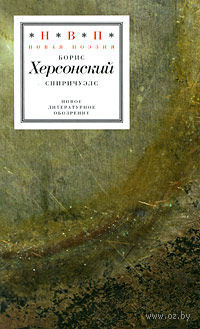 Спиричуэлс (+ DVD). Борис Херсонский