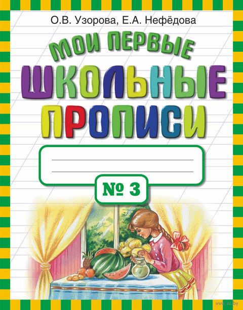 Мои первые школьные прописи. В 4 частях. Часть 3. Ольга Узорова, Елена Нефедова