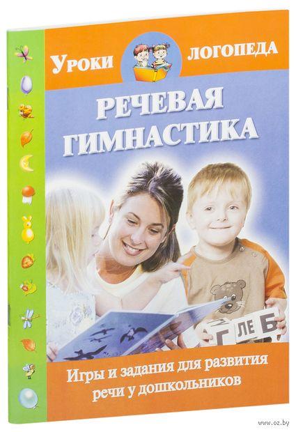 Речевая гимнастика. Игры и задания для развития речи у дошкольников. Ольга Новиковская
