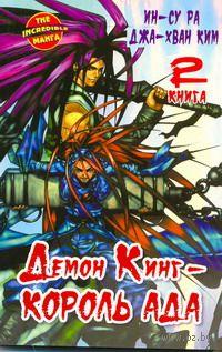 Демон Кинг - Король Ада. Книга 2. Ра Ин-Су