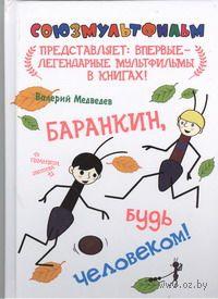 Баранкин, будь человеком! — фото, картинка