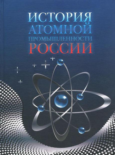 История атомной промышленности России — фото, картинка