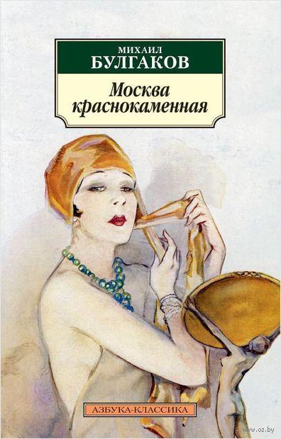 Москва краснокаменная (м) — фото, картинка