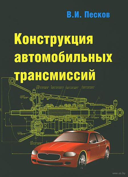 Конструкция автомобильных трансмиссий. В. Песков