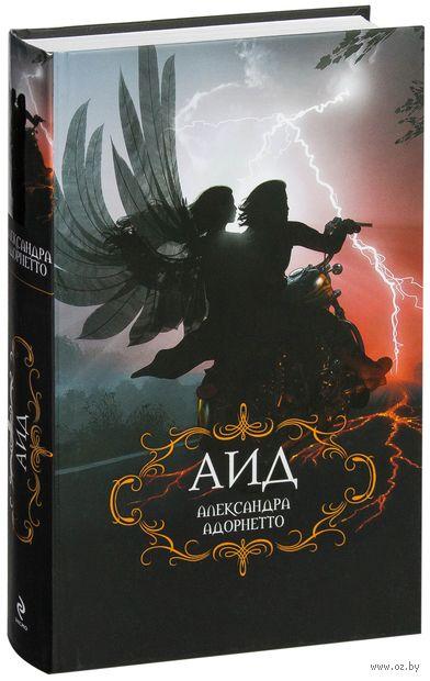 Аид. Александра Адорнетто