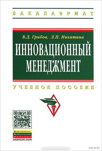Инновационный менеджмент. Владимир Грибов, Людмила Никитина