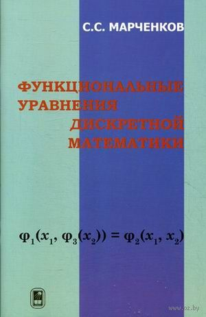 Функциональные уравнения дискретной математики. Сергей Марченков