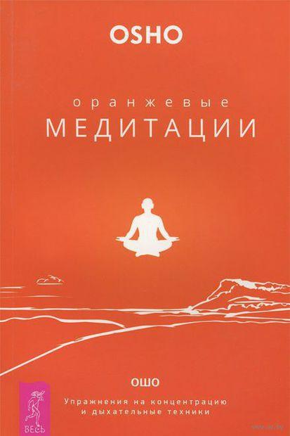 Оранжевые медитации. Упражнения на концентрацию и дыхательные техники. Раджниш Ошо
