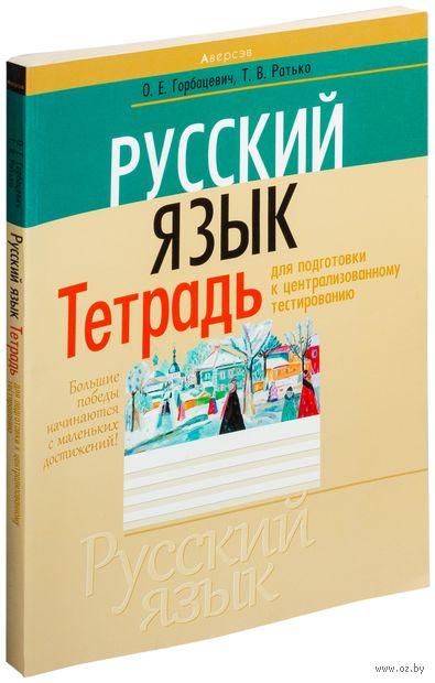 Русский язык. Тетрадь для подготовки к централизованному тестированию. Ольга Горбацевич