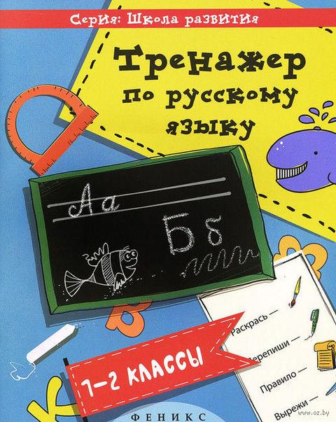 Тренажер по русскому языку. 1-2 классы. Татьяна Беленькая