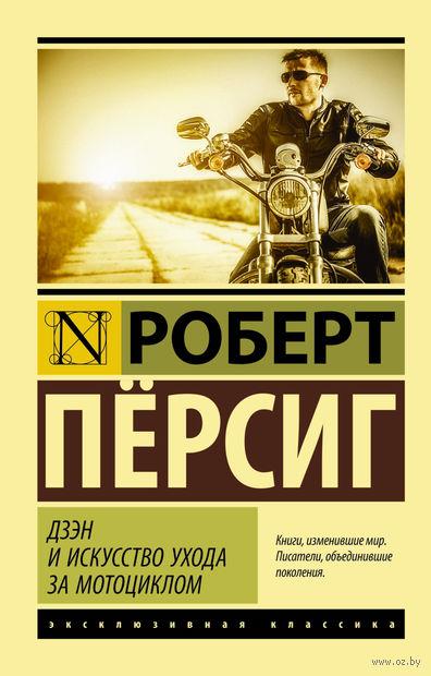Дзен и искусство ухода за мотоциклом (м) — фото, картинка