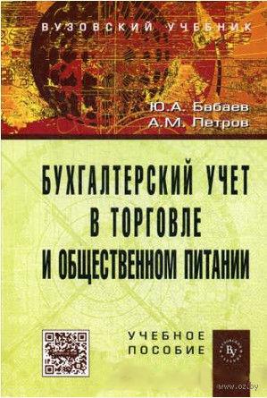 Бухгалтерский учет в торговле и общественном питании. Юрий Бабаев, Александр Петров