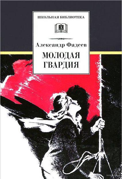 Молодая гвардия. Александр Фадеев, Валериан Щеглов