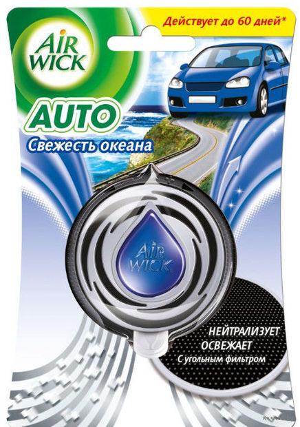 """Освежитель воздуха для автомобиля """"Car Freshener. Свежесть Океана"""" (3 мл)"""