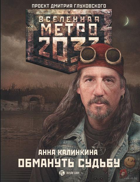 Метро 2033. Обмануть судьбу. Анна Калинкина