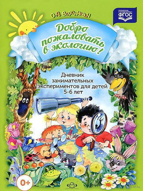 Добро пожаловать в экологию! Дневник занимательных экспериментов для детей 5-6 лет. Ольга Воронкевич
