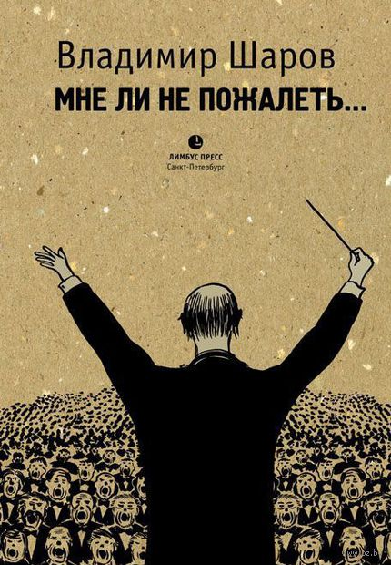Мне ли не пожалеть.... Владимир Шаров